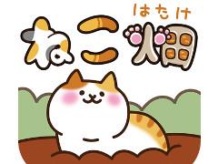 種をまいて猫を育てよう。放置系アプリ「ねこ畑」を紹介する「(ほぼ)日刊スマホゲーム通信」第1888回