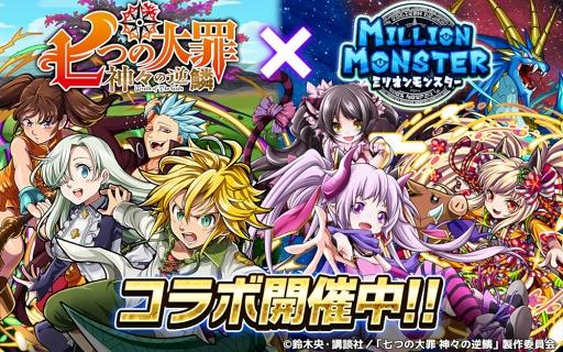 「ミリオンモンスター」×「七つの大罪 神々の逆鱗」コラボが本日より開催