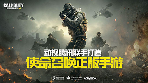 画像(002)スマホ向け「Call of Duty Mobile Legends of War」が発表。TencentとActivisionが共同開発するFPSに