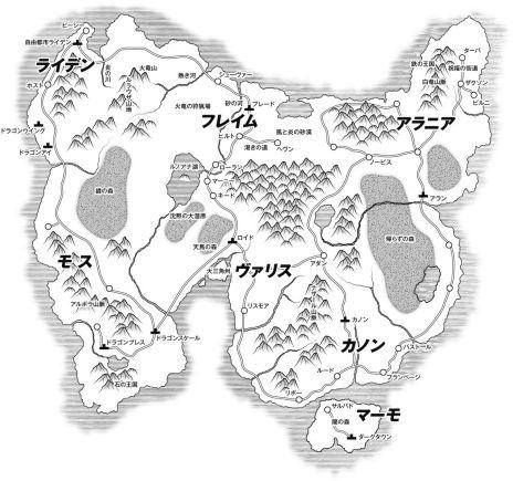 島 戦記 ロードス