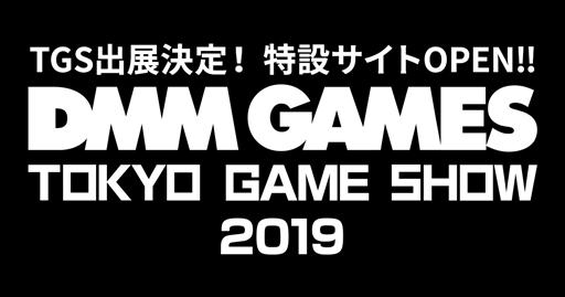 画像(002)DMM GAMES,東京ゲームショウ2019への出展を発表。出展タイトルやキャンペーン情報などをまとめた特設サイトが本日オープン