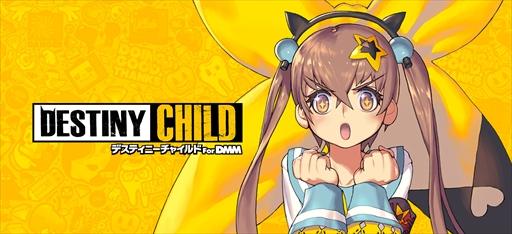 画像(005)DMM GAMES,東京ゲームショウ2019への出展を発表。出展タイトルやキャンペーン情報などをまとめた特設サイトが本日オープン