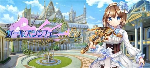 画像(006)DMM GAMES,東京ゲームショウ2019への出展を発表。出展タイトルやキャンペーン情報などをまとめた特設サイトが本日オープン
