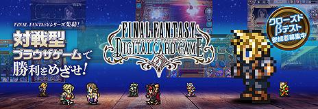 画像(020)「FF」新作「FINAL FANTASY DIGITAL CARD GAME」がYahoo!ゲーム ゲームプラスで2019年に登場。クローズドβテスター募集が本日開始