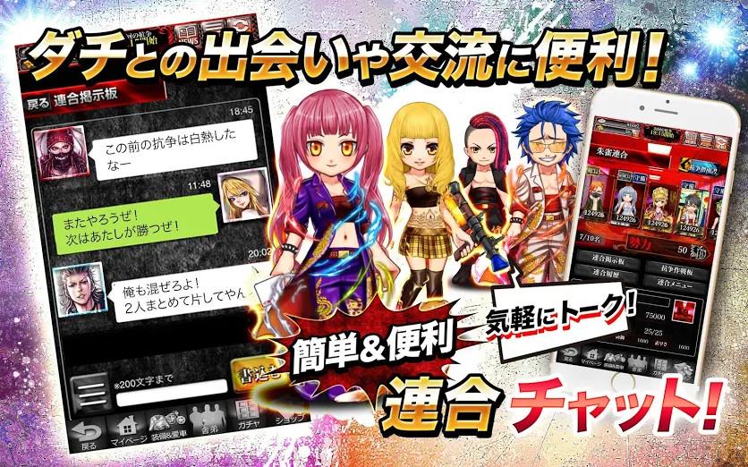 喧嘩道~全國不良番付~対戦ロールプレイングゲーム[Android] - 4Gamer