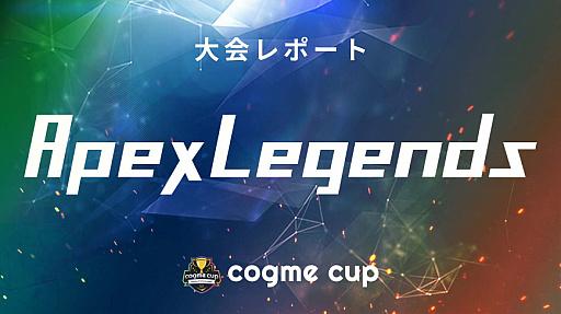 画像集#001のサムネイル/「cogme cup #1 Apex Legends」の大会レポート公開&第2回の開催タイトル決定