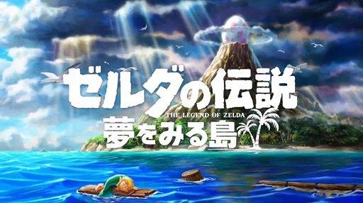 画像(001)「ゼルダの伝説 夢をみる島」が,26