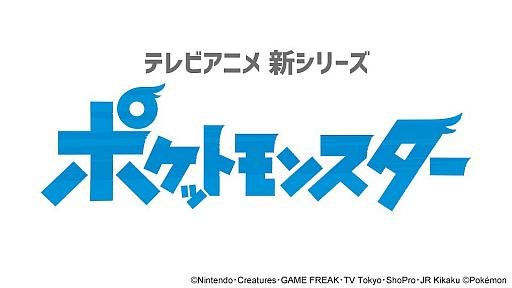 画像(006)アニメ「ポケットモンスター」,最新シリーズの放映が決定。最新ティザー映像が公開