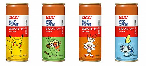 画像(006)「ポケットモンスター ソード・シールド」,新ポケモンをデザインした「UCC ミルクコーヒー ポケモン缶」が発売