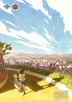 画像(003)「ポケットモンスター ソード・シールド」のWebアニメ「薄明の翼」第1話が2020年1月15日に配信。特設サイトとティザービジュアルは本日公開