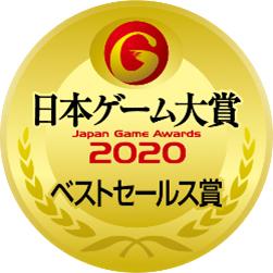 画像集#001のサムネイル/[TGS 2020]日本ゲーム大賞2020,「ポケットモンスター ソード・シールド」がベストセールス賞とグローバル賞 日本作品部門をダブル受賞。そのほか各賞も発表