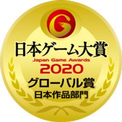 画像集#002のサムネイル/[TGS 2020]日本ゲーム大賞2020,「ポケットモンスター ソード・シールド」がベストセールス賞とグローバル賞 日本作品部門をダブル受賞。そのほか各賞も発表
