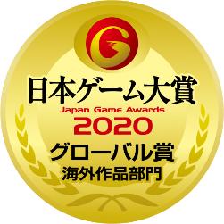 画像集#010のサムネイル/[TGS 2020]日本ゲーム大賞2020,「ポケットモンスター ソード・シールド」がベストセールス賞とグローバル賞 日本作品部門をダブル受賞。そのほか各賞も発表
