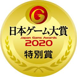 画像集#014のサムネイル/[TGS 2020]日本ゲーム大賞2020,「ポケットモンスター ソード・シールド」がベストセールス賞とグローバル賞 日本作品部門をダブル受賞。そのほか各賞も発表