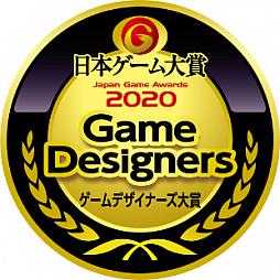 画像集#018のサムネイル/[TGS 2020]日本ゲーム大賞2020,「ポケットモンスター ソード・シールド」がベストセールス賞とグローバル賞 日本作品部門をダブル受賞。そのほか各賞も発表