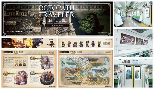 画像集#001のサムネイル/「OCTOPATH TRAVELER 大陸の覇者」,オリジナルアドトレインがJR山手線とOsaka Metro御堂筋線に登場