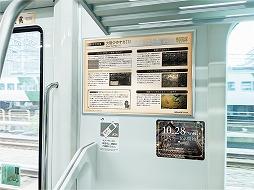 画像集#004のサムネイル/「OCTOPATH TRAVELER 大陸の覇者」,オリジナルアドトレインがJR山手線とOsaka Metro御堂筋線に登場