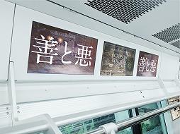 画像集#005のサムネイル/「OCTOPATH TRAVELER 大陸の覇者」,オリジナルアドトレインがJR山手線とOsaka Metro御堂筋線に登場