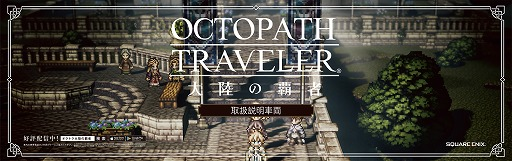 画像集#008のサムネイル/「OCTOPATH TRAVELER 大陸の覇者」,オリジナルアドトレインがJR山手線とOsaka Metro御堂筋線に登場