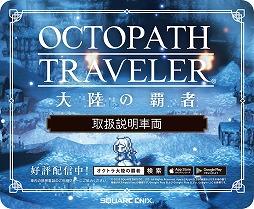 画像集#017のサムネイル/「OCTOPATH TRAVELER 大陸の覇者」,オリジナルアドトレインがJR山手線とOsaka Metro御堂筋線に登場