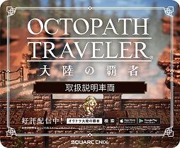 画像集#018のサムネイル/「OCTOPATH TRAVELER 大陸の覇者」,オリジナルアドトレインがJR山手線とOsaka Metro御堂筋線に登場