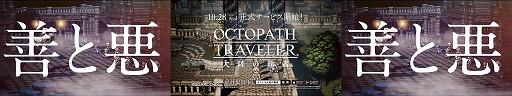 画像集#021のサムネイル/「OCTOPATH TRAVELER 大陸の覇者」,オリジナルアドトレインがJR山手線とOsaka Metro御堂筋線に登場