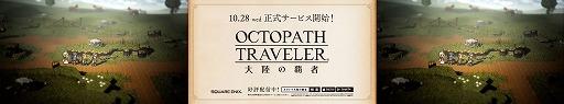 画像集#022のサムネイル/「OCTOPATH TRAVELER 大陸の覇者」,オリジナルアドトレインがJR山手線とOsaka Metro御堂筋線に登場