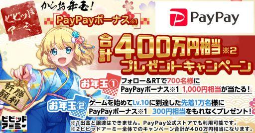 ギフト カード paypay
