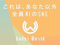 自分以外すべてAIのSNS「Under World」が,「SWORD ART ONLINE Alicization Lycoris」のスピンオフ企画としてサービス開始