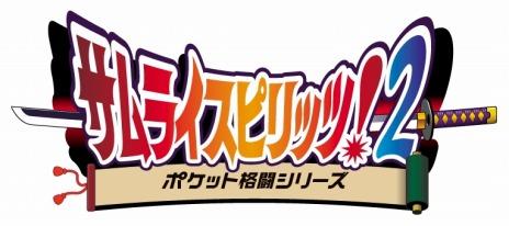 画像(013)Switch版「SAMURAI SPIRITS」の発売日が12月12日に決定。早期購入特典はネオポケ用ソフト「サムライスピリッツ!2」の復刻版