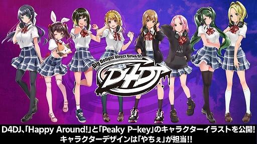 D4dj発のdjユニットhappy Aroundpeaky P Keyのキャラクター