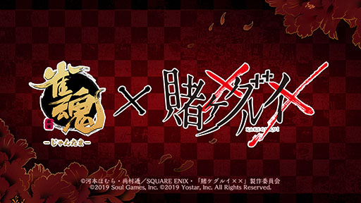 画像集#001のサムネイル/「雀魂」とアニメ「賭ケグルイ××」のコラボが決定。詳細はゲーム公式Twitterなどで後日発表へ