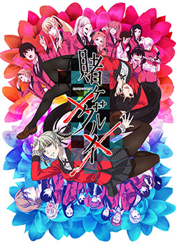 画像集#002のサムネイル/「雀魂」とアニメ「賭ケグルイ××」のコラボが決定。詳細はゲーム公式Twitterなどで後日発表へ
