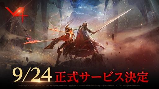 画像(002)新作MMORPG「V4」のサービス開始日が9月24日に決定。ゲーマー向けPCなどが当たるカウントダウンキャンペーンが公式Twitterでスタート