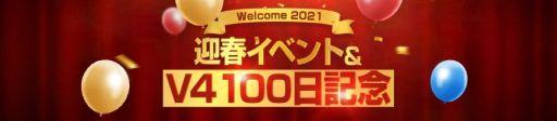 """画像集#007のサムネイル/「V4」の公式生放送""""ぶいふぉーTV""""が本日20:00から配信。視聴者参加型企画も"""