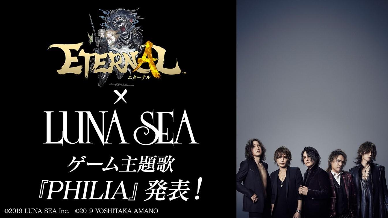 新作MMORPG「ETERNAL」の主題歌をロックバンド「LUNA SEA」が担当。最新曲「PHILIA」が使われたPVも公開に