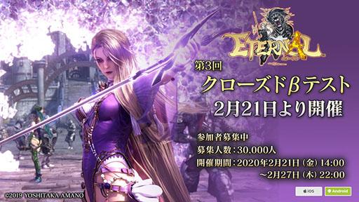 画像(001)新作MMORPG「ETERNAL」の第3回クローズドβテストが2月21日14:00にスタート。「戦場」「取引所」など新コンテンツの詳細も発表に
