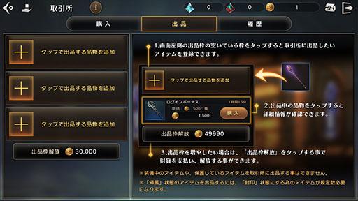 画像(006)新作MMORPG「ETERNAL」の第3回クローズドβテストが2月21日14:00にスタート。「戦場」「取引所」など新コンテンツの詳細も発表に