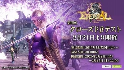 画像(002)MMORPG「ETERNAL」の第3回クローズドβテストが本日スタート。テスト期間中も参加者を募集