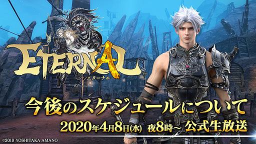 画像(001)MMORPG「ETERNAL」の公式生放送が4月8日に実施決定。今後のスケジュールや「第3回クローズドβテスト」のアンケート結果などが明らかに