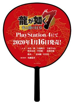 画像(002)「龍が如く7」,東京ゲームショウ2019でステージイベントを毎日実施。9月13日には公式特番も
