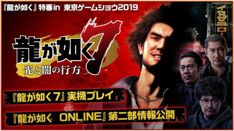 画像(005)「龍が如く7」,東京ゲームショウ2019でステージイベントを毎日実施。9月13日には公式特番も