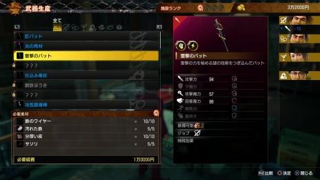 武器 如く 攻略 龍 7 が