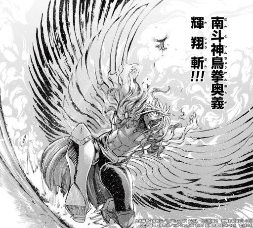 """画像集#003のサムネイル/「北斗の拳 LEGENDS ReVIVE」,""""金翼のガルダ""""が登場する外伝イベントを開催"""