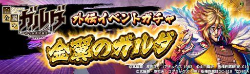 """画像集#006のサムネイル/「北斗の拳 LEGENDS ReVIVE」,""""金翼のガルダ""""が登場する外伝イベントを開催"""