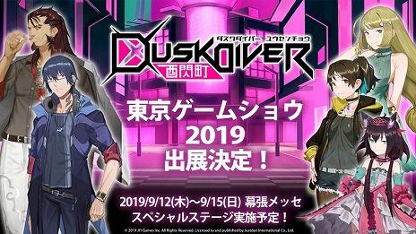 画像(008)「Dusk Diver 酉閃町」,ゲーム内に登場するさまざまなコスチュームの情報が公開。東京ゲームショウ2019の出展情報も
