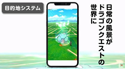 画像(012)ドラクエの新作は位置情報ゲーム! スマホアプリ「ドラゴンクエストウォーク」が発表に