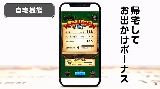 画像(019)ドラクエの新作は位置情報ゲーム! スマホアプリ「ドラゴンクエストウォーク」が発表に