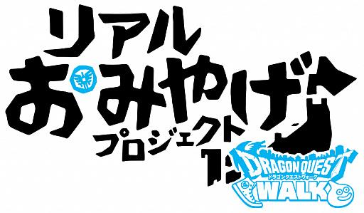 画像(002)「ドラゴンクエストウォーク」でリアルおみやげプロジェクトが7月23日に始動。第1弾としてスライムかまぼこを期間限定販売