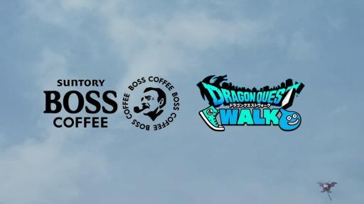 画像(002)コーヒー飲料「BOSS」と「ドラゴンクエストウォーク」がコラボ。伝説のボスジャンが抽選で当たるキャンペーンも実施中